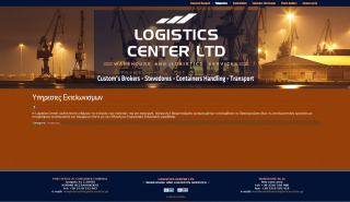 Logistics Center LTD